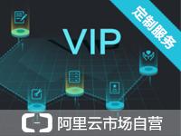 云·企业官网尊贵版_ECS(系统)