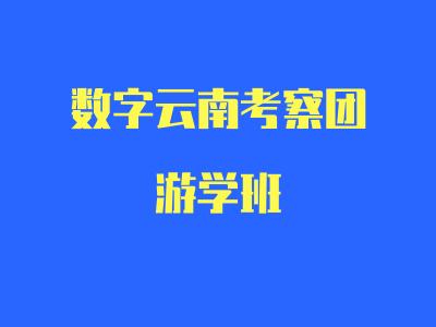数字云南考察团杭州游学班