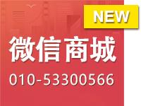 小程序 小程序开发 微信三级分销 多用户商城 微信开发 微信小程序 小程序商城 定制服务  电话010-53300566