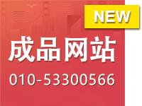 模版网站 成品官网 网站制作 网站建设 官网开发 网站设计 千余套精美模板 网站模版 多套模版 网站开发01053300566