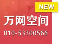 万网空间 阿里云服务区器 网站空间 php JAVA .net 阿里云服务器 虚拟主机 空间 主机:01053300566