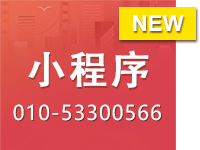 微信小程序【展示/电商/外卖/分销/门店】 视频小程序 团购小程序 外卖小程序  简单小程序 三级分销 01053300566