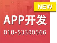 APP开发公司 服装商城APP 装修APP 家装APP 租房APP 短租APP APP  APP开发 010-53300566