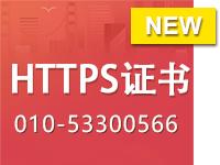 服务器SSL证书 单域名https授权 https证书 https安全证书 https SSL证书 https配置