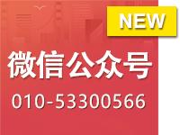 小程序 微信小程序  微信商城 微信公众平台开发 微信多商户商城开发 小程序开发 小程序商城 010-53300566