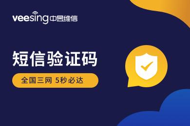 【三网短信验证码】通用短信验证码接口/免费试用