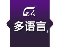 多语言环境(Python | Perl | Ruby | Erla)