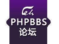 PHPBBS论坛(Centos 6.8 64 php-5.6.35)