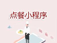 点餐小程序   小程序点餐系统  餐饮小程序开发