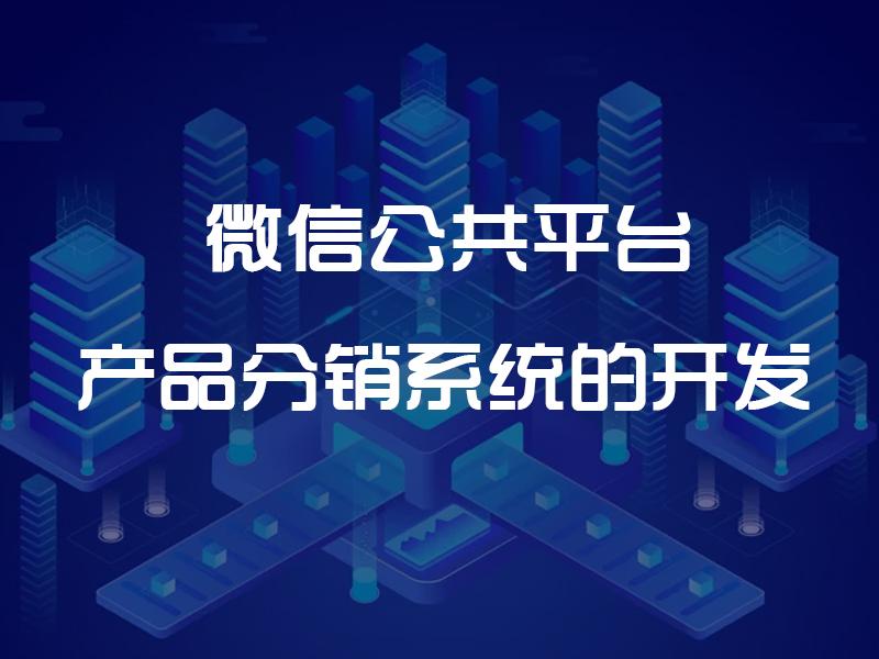微信公共平台产品分销系统的开发