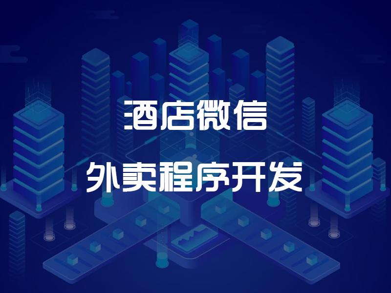 酒店微信外卖程序开发