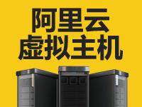 阿里云 - 云虚拟主机1G空间+50M数据库  支持PHP和asp程序