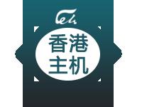 香港虚拟主机无需备案