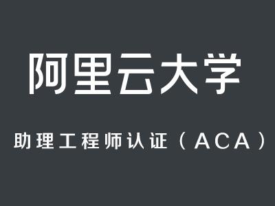 阿里云云计算助理工程师认证(ACA)