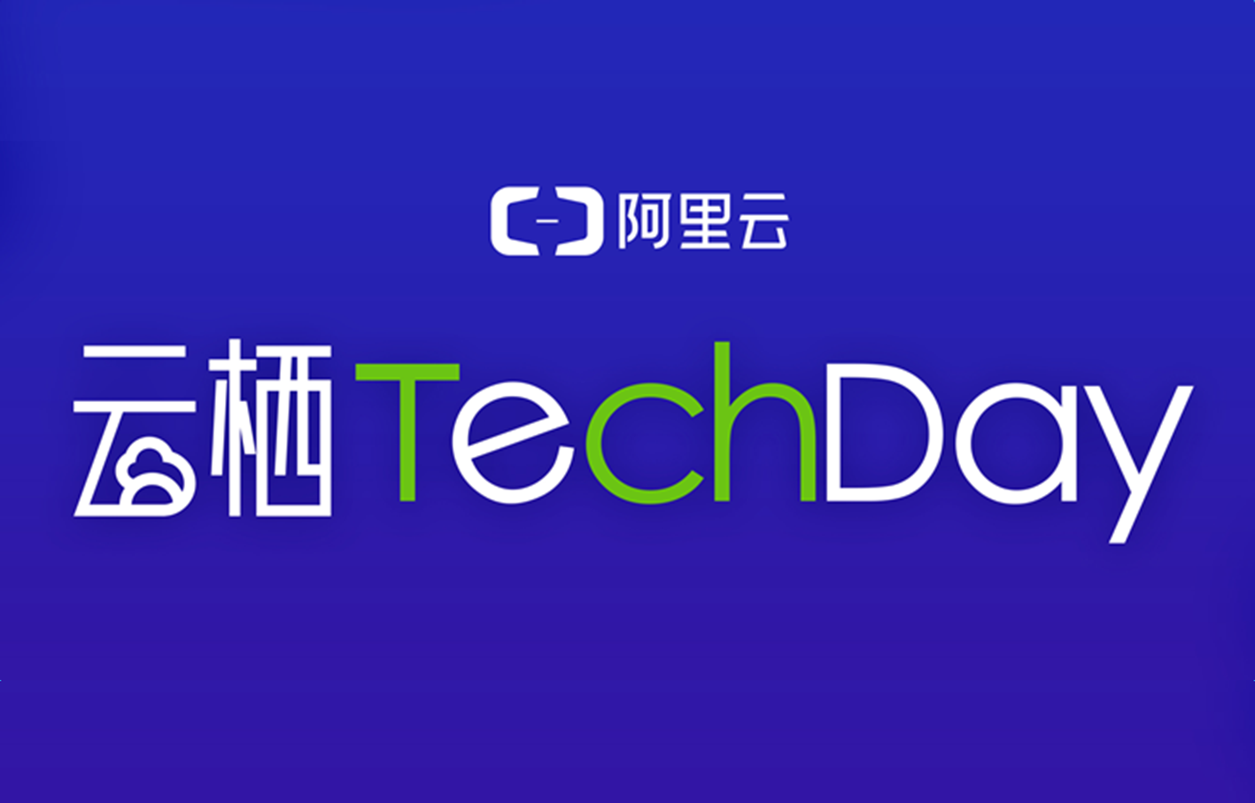 AI智能硬件上海峰会-从原型到爆款