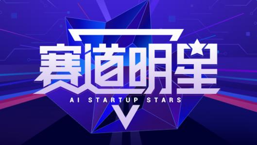 人工智能/智能硬件赛道明星班(中国区)