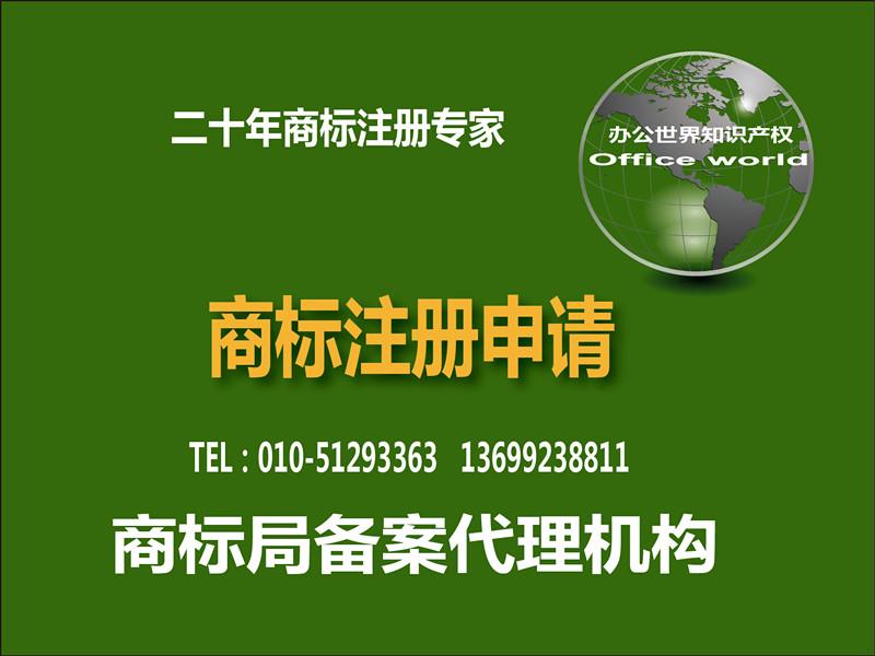 商标注册服务费