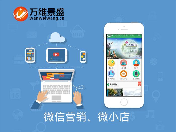 户外旅行模板 微信营销 微小店 微信商城 微分销 企业移动营销平台
