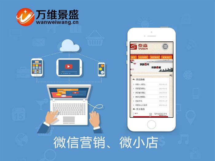 集团公司模板 微信营销 微小店 微信商城 微分销 企业移动营销平台