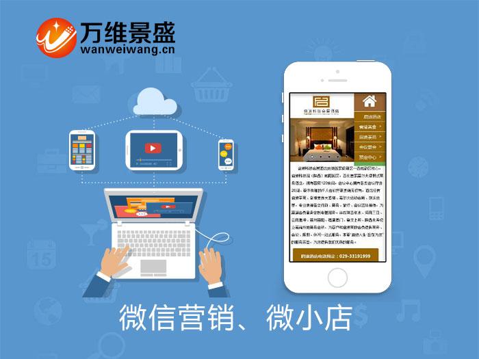 酒店微信模板 微信营销 微小店 微信商城 微分销 企业移动营销平台