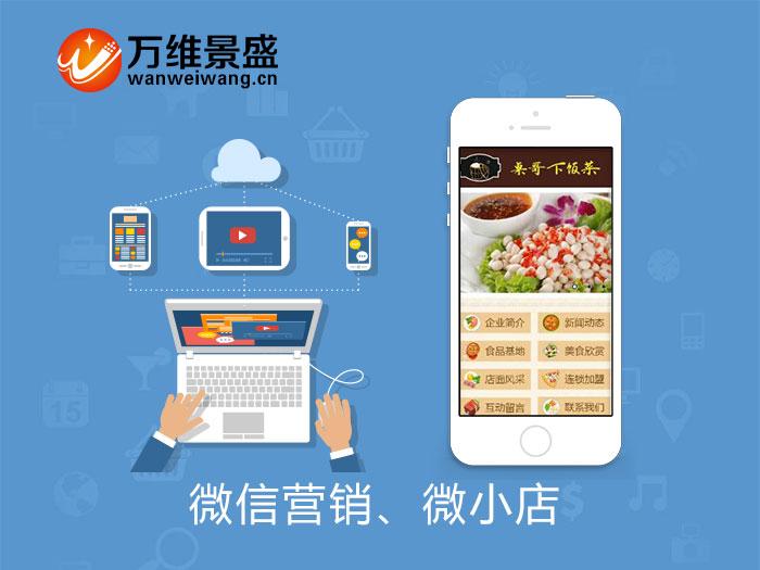 饭店美食微信模板 微信营销 微小店 微信商城 微分销 餐饮移动营销平台