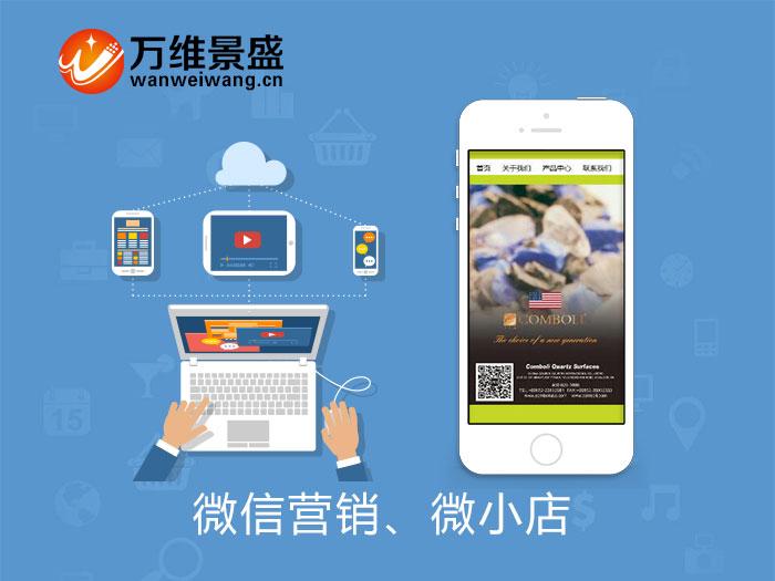 石英家装微信模板 微信营销 微小店 微信商城 微分销 建材移动营销平台