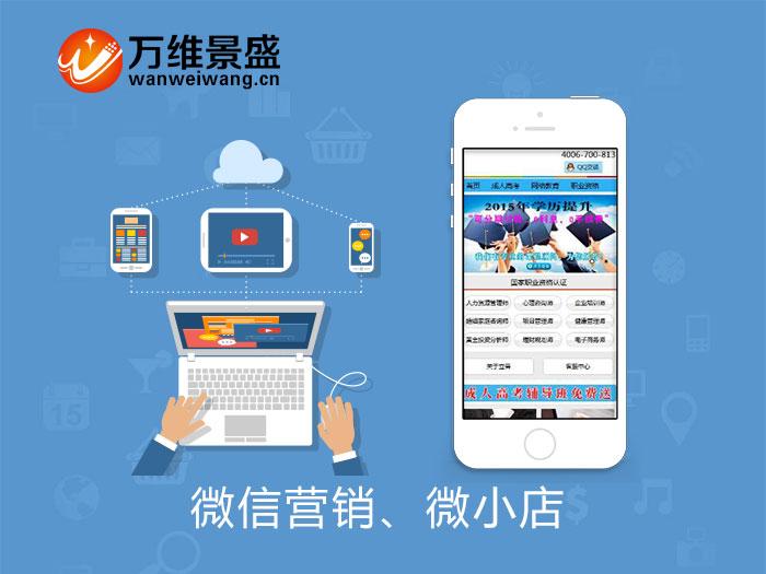 教育机构微信模板 微信营销 微小店 微信商城 微分销 培训移动营销平台