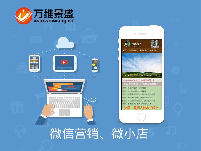 旅游公司微信模板 微信营销 微小店 微信商城 微分销 企业移动营销平台