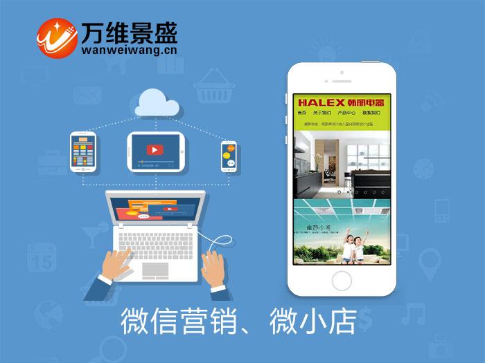 电器公司微信模板 微信营销 微小店 微信商城 微分销 企业移动营销平台