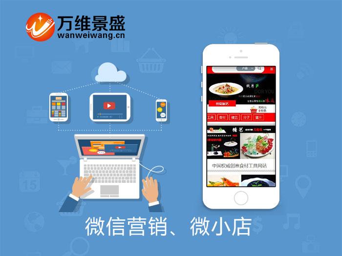 厨艺网站微信模板 微信营销 微小店 微信商城 微分销 美食移动营销平台