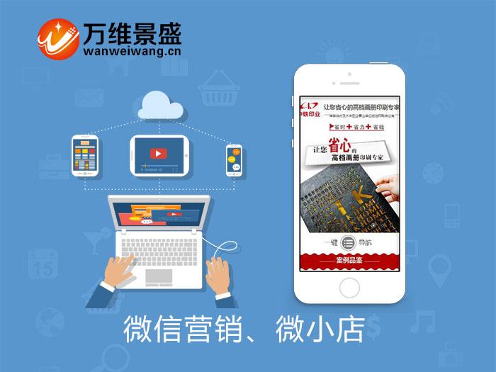 印刷店微信模板 微信营销 微小店 微信商城 微分销 电商移动营销平台