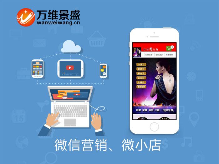 灯具微信模板 微信营销 微小店 微信商城 微分销 家装移动营销平台