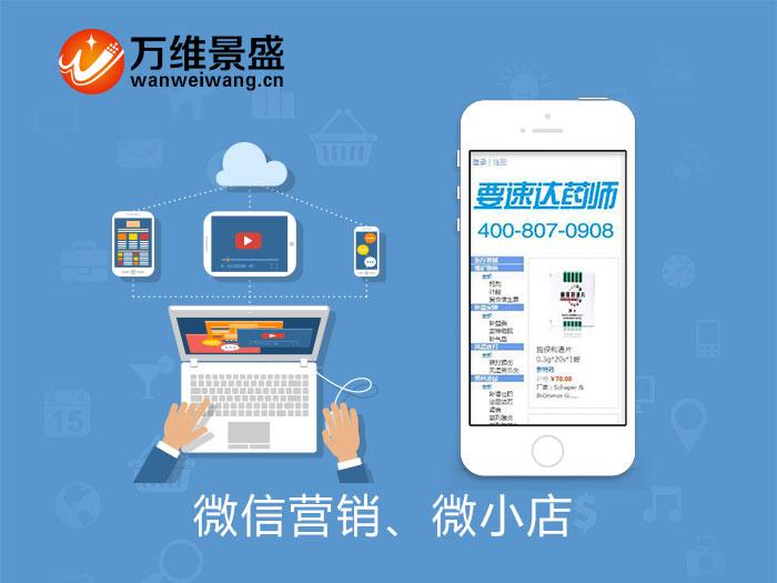 药店微信模板 微信营销 微小店 微信商城 微分销 医药企业移动营销平台