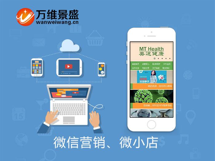 健康护理微信模板 微信营销 微小店 微信商城 微分销 美容移动营销平台