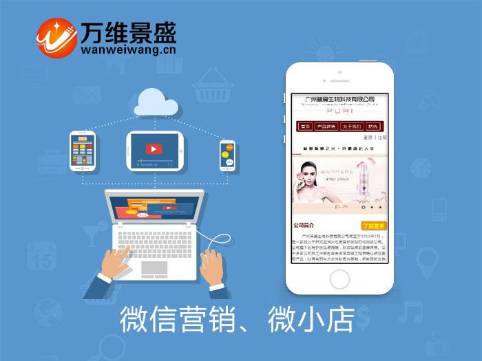 北京建站生物科技公司微信模板 微小店 微信商城 微分销 移动营销平台
