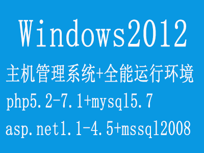 windows2012全能环境虚拟主机面板iis+php+mysql+ftp