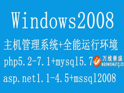 windows2008主机管理控制面板 全能运行环境 联系客服可终身免费