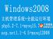 windows2008<em>主机</em>管理控制面板 全能运行环境 联系<em>客</em><em>服</em>可终身免费