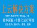 全能运行环境豪华控制面板LNMP带木马防护 企业上云<em>综合</em>解决方案