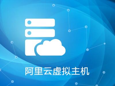 阿里云虚拟主机北京机房 1G空间 asp.net php 50M数据库