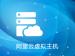 阿里云虚拟主机北京机房 1G空间 asp.<em>net</em> php 50M<em>数据库</em>