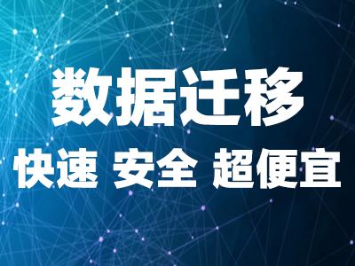 数据迁移网站搬家数据库迁移网站更换服务器虚拟主机空间搬家数据库导入导出