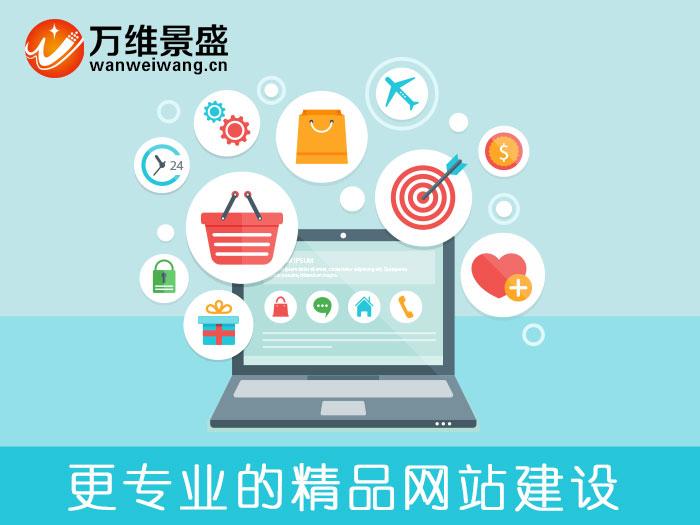 北京企业网站建设 四模智能云网站 手机营销型APP电商网站模板微信分销