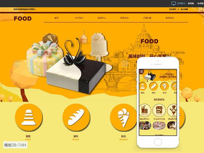 云建站 蛋糕模板网站 美食手机网站模板 微建站 西点店微信营销