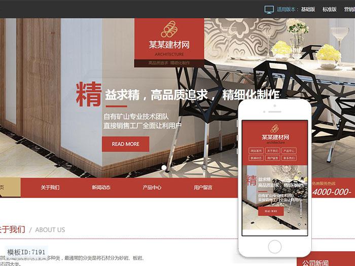 云建站 建材建站模板 手机网站 建筑公司智能建站 免主机免维护