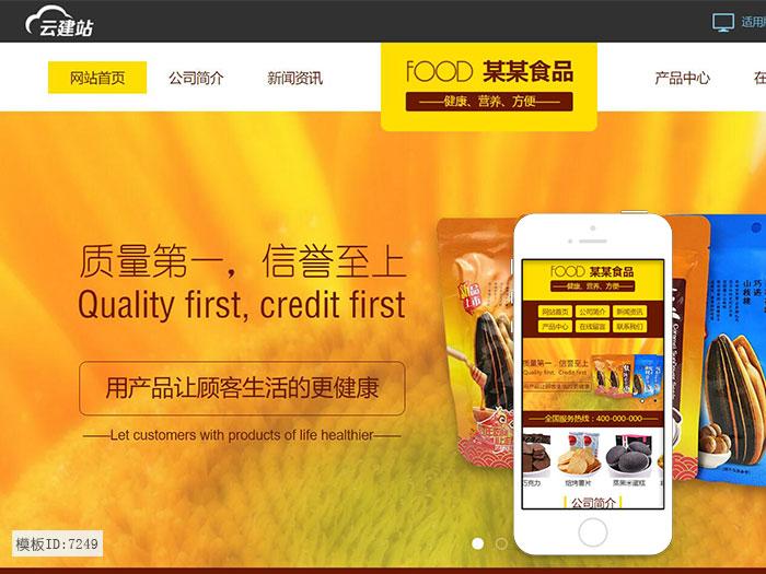 云建站 食品建站模板 美食手机网站 小吃智能建站 免主机免维护