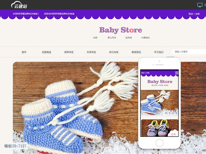 云建站 婴幼儿用品建站模板 宝宝用品智能建站 免主机免维护