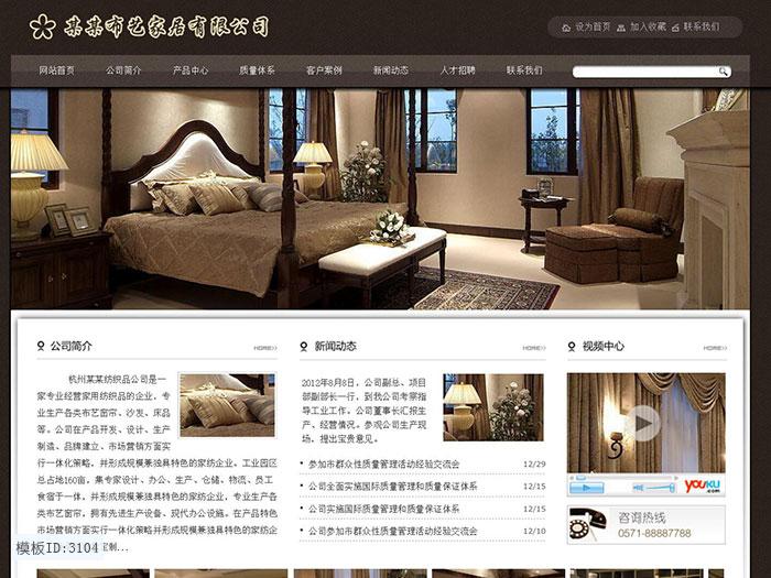 布艺速成网站 家纺成品网站模板 整站源码 床上用品网站 企业网站建设