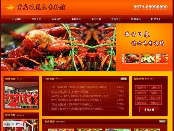 No.4267 饭店成品网站建设 餐饮速成网站 美食精品网站模板 源码