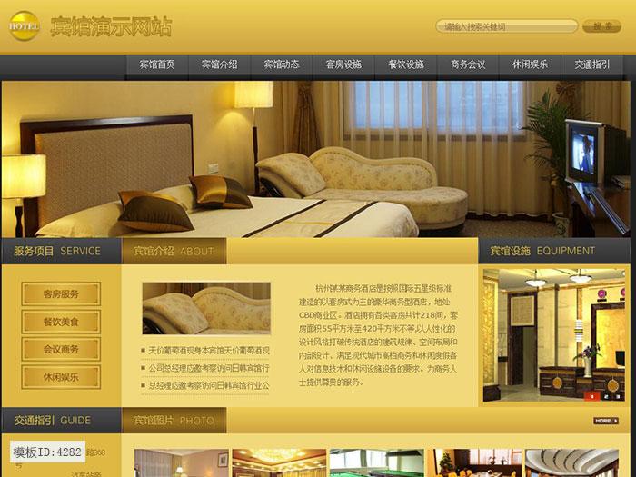 No.4282 商务酒店成品网站建设 宾馆速成网站 精品网站模板 源码